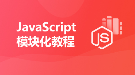JavaScript模块化教程
