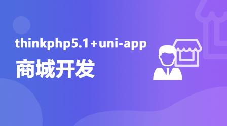 thinkphp5.1+uni-app商城开发