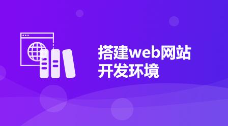 搭建web网站开发环境