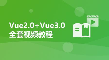 Vue2.0+Vue3.0全套视频教程