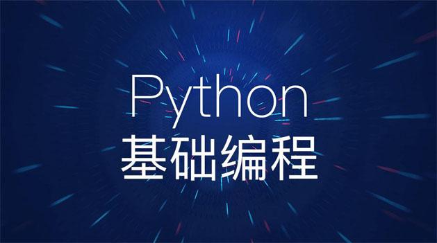 Python核心基础(尚硅谷)