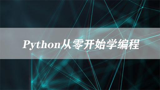 Python从零开始学编程(黑马程序员)