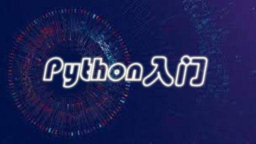 Python新手教程(Corey Schafer)