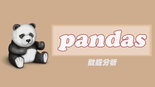 Pandas数组处理(Corey Schafer)
