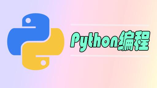 Python教程(Programming with Mosh)
