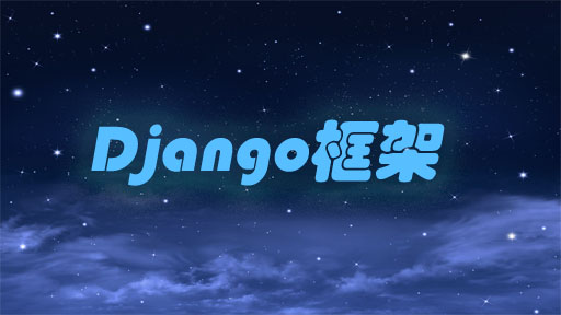 Django框架(freeCodeCamp.org)