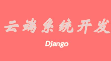 Python云端系统开发入门教程Django(嵩天教授)