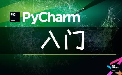 基于pycharm python从入门到项目实战