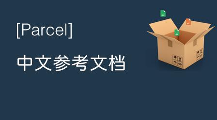 Parcel 中文参考文档