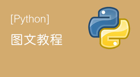 python编程入门系列图文教程