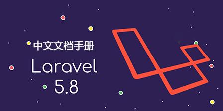 Laravel 5.8 中文文档手册