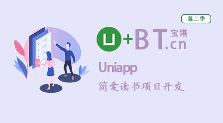 Uniapp简爱读书项目开发--第二季