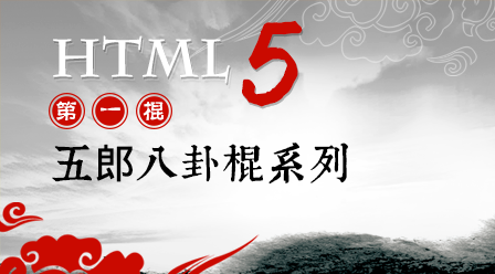 前端课程(五郞八卦棍系列)第一棍:HTML5