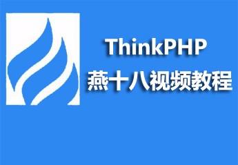 燕十八ThinkPHP视频教程
