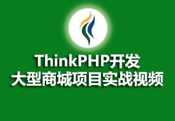 ThinkPHP开发大型商城项目实战视频