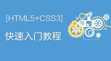 HTML5+CSS3快速入门视频教程