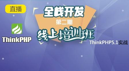 第二期全栈开发培训班直播课堂实录(ThinkPHP5.1)
