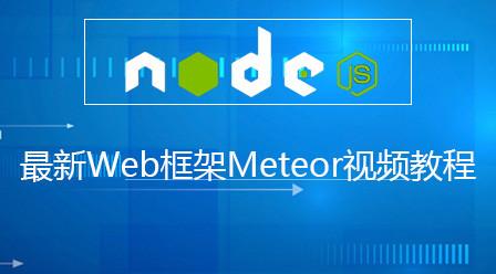 NodeJS最新Web框架Meteor视频教程