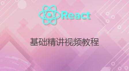 React 基础精讲视频教程
