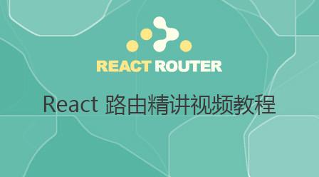 React 路由精讲视频教程