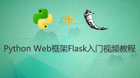 Python Web框架Flask入門視頻教程
