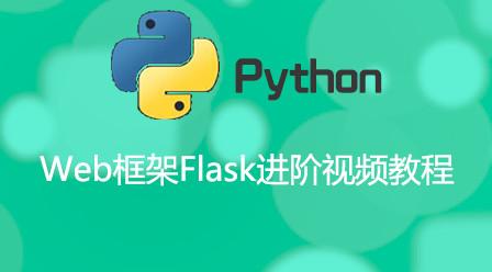Python Web框架Flask进阶视频教程