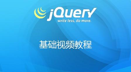 jQuery基礎視頻教程