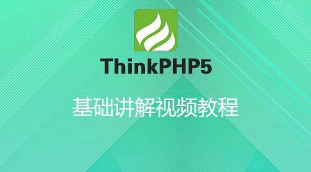 ThinkPHP5基础讲解视频教程