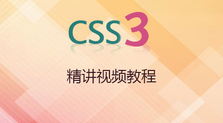 CSS3精讲视频教程