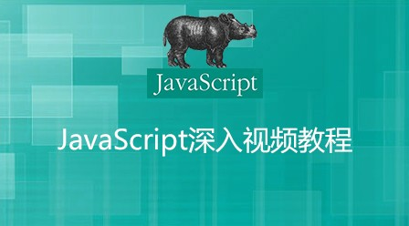 JavaScript深入视频教程