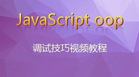 JavaScript OOP调试技巧视频教程