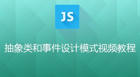 JS抽象类和事件设计模式视频教程