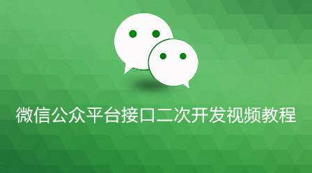 微信公众平台接口二次开发视频教程