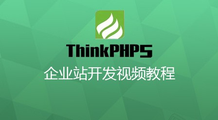 TP5企业站开发视频教程