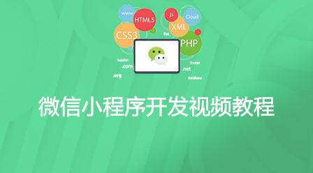 微信小程序开发视频教程