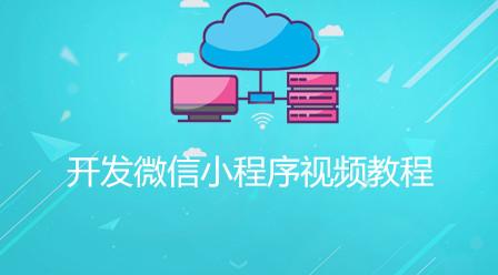 开发微信小程序视频教程