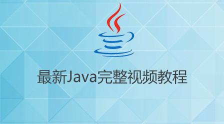 最新Java完整视频教程