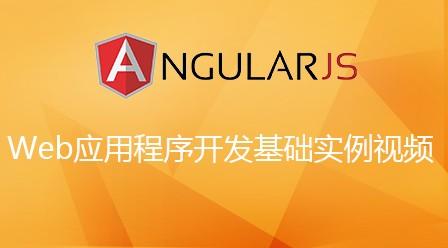 AngularJS开发Web应用程序基础实例视频教程