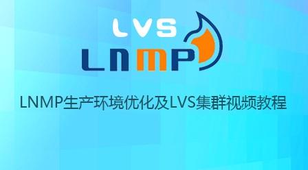 LNMP生产环境优化及LVS集群视频教程