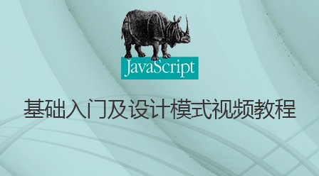 JavaScript基础入门及设计模式视频教程