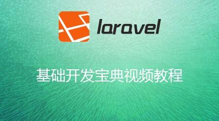 laravel基础开发宝典视频教程