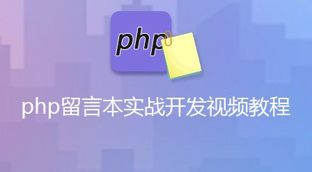php留言本实战开发视频教程