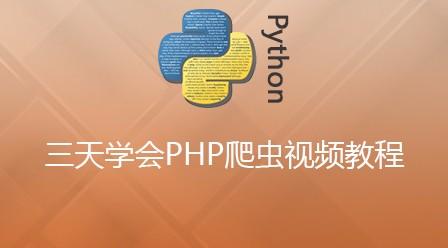 三天学会PHP爬虫视频教程