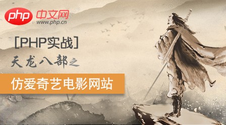 PHP实战天龙八部之仿爱奇艺电影网站