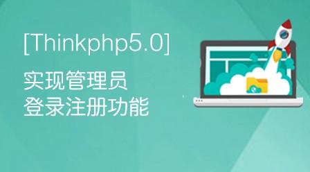 TP5.0实现简易管理员登录注册功能