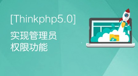 PHP实现管理员登录权限