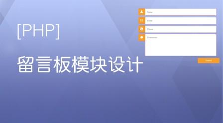 PHP留言板设计