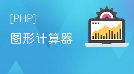 PHP图形计算器