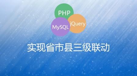 PHP+Jquery+Mysql實現省市縣三級聯動