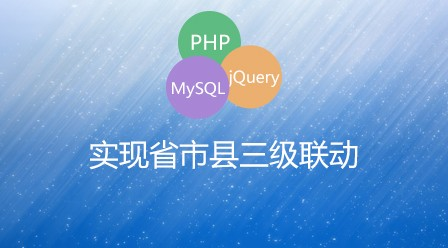 PHP+Jquery+Mysql实现省市县三级联动